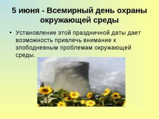 5 июня - Всемирный день охраны окружающей среды Установление этой празднично