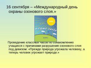 16 сентября – «Международный день охраны озонового слоя.» Проведение классны