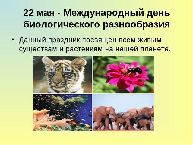 22 мая - Международный день биологического разнообразия Данный праздник посв...