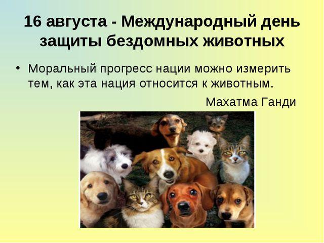16 августа - Международный день защиты бездомных животных Моральный прогресс...