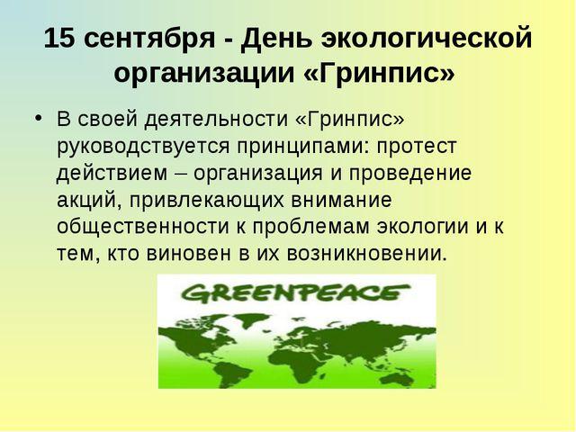 15 сентября - День экологической организации «Гринпис» В своей деятельности...