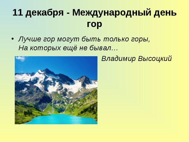 11 декабря - Международный день гор Лучше гор могут быть только горы, На кот...