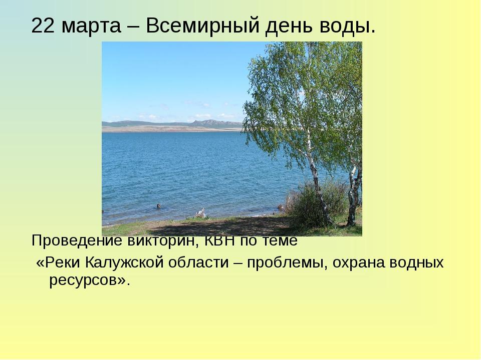 22 марта – Всемирный день воды. Проведение викторин, КВН по теме «Реки Калужс...