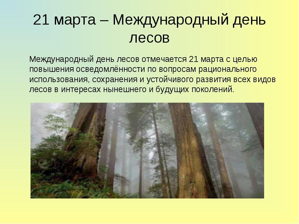 21 марта – Международный день лесов Международный день лесов отмечается 21 м...