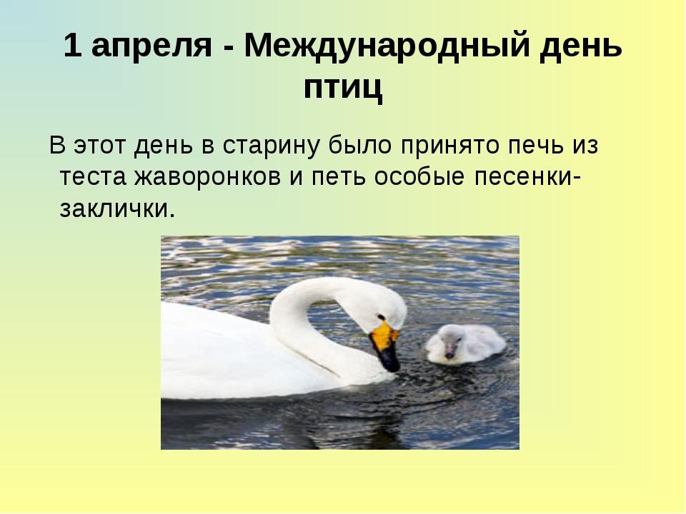 1 апреля - Международный день птиц  В этот день в старину было принято печь...