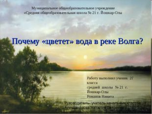 Почему «цветет» вода в реке Волга? Муниципальное общеобразовательное учрежден