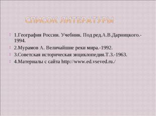 1.География России. Учебник. Под ред.А.В.Дарницкого.-1994. 2.Мурамов А. Велич