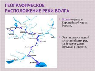 Волга — река в Европейской части России. Она является одной из крупнейших рек