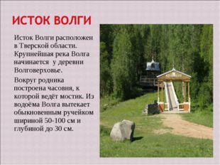 Исток Волги расположен в Тверской области. Крупнейшая река Волга начинается