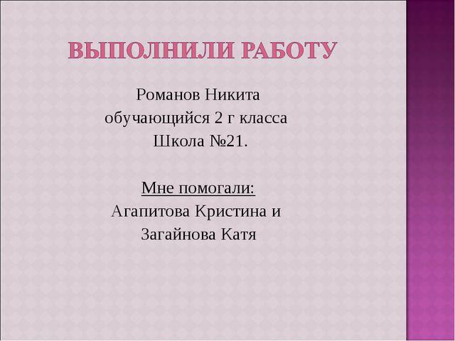 Романов Никита обучающийся 2 г класса Школа №21. Мне помогали: Агапитова Крис...