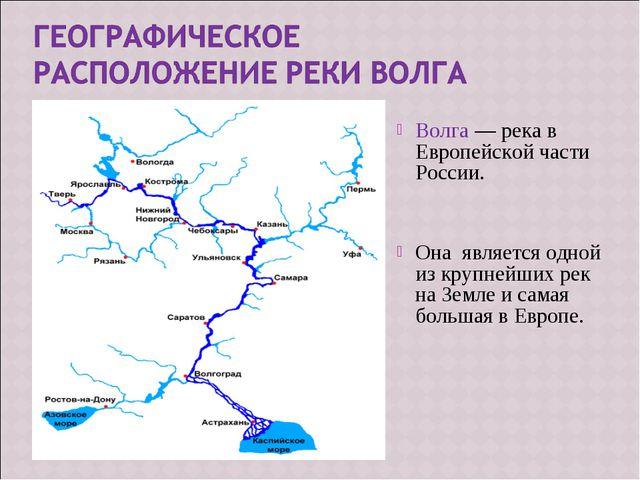 Волга — река в Европейской части России. Она является одной из крупнейших рек...