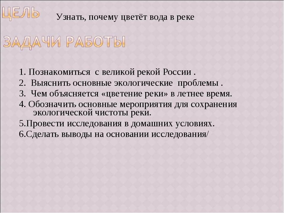 1. Познакомиться с великой рекой России . 2. Выяснить основные экологические...