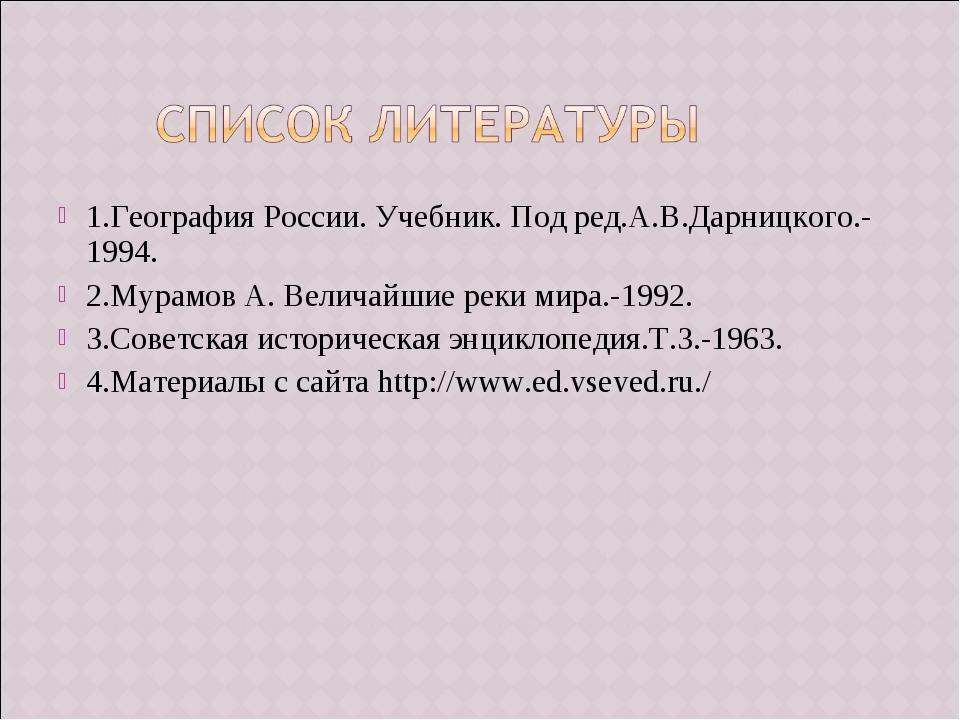1.География России. Учебник. Под ред.А.В.Дарницкого.-1994. 2.Мурамов А. Велич...