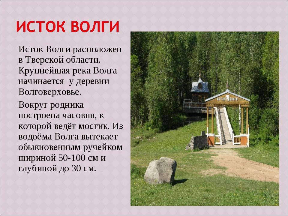 Исток Волги расположен в Тверской области. Крупнейшая река Волга начинается...