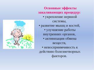 Основные эффекты закаливающих процедур: • укрепление нервной системы, • ра