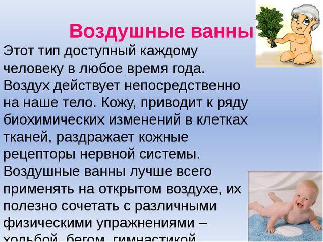 Воздушные ванны Этот тип доступный каждому человеку в любое время года. Возду...