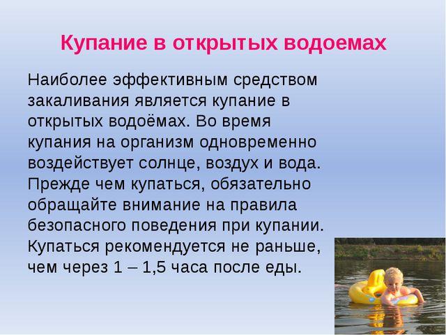Купание в открытых водоемах Наиболее эффективным средством закаливания являет...