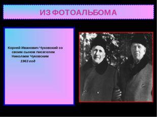 ИЗ ФОТОАЛЬБОМА Корней Иванович Чуковский со своим сыном писателем Николаем Чу