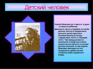 Детский человек Корней Иванович до старости в душе оставался ребёнком. Два ра