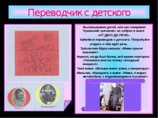 Переводчик с детского Высказывания детей, или как говаривал Чуковский «речени