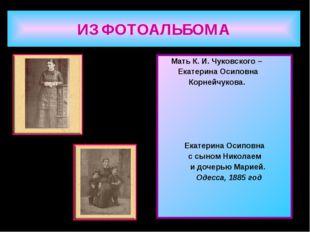 ИЗ ФОТОАЛЬБОМА Мать К. И. Чуковского – Екатерина Осиповна Корнейчукова. Екате