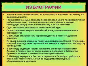 ИЗ БИОГРАФИИ Учился в Одесской гимназии, из которой был исключён по закону «О