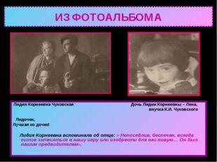 ИЗ ФОТОАЛЬБОМА Лидия Корнеевна Чуковская Дочь Лидии Корнеевны – Лена, внучка
