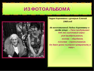 ИЗ ФОТОАЛЬБОМА Лидия Корнеевна с дочерью Еленой 1968 год Из воспоминаний Лиди