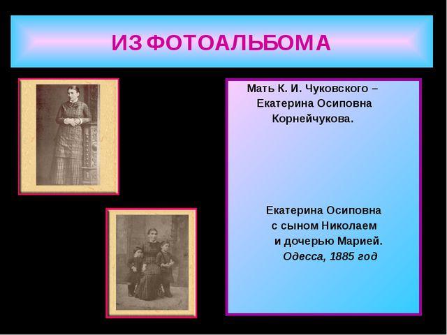 ИЗ ФОТОАЛЬБОМА Мать К. И. Чуковского – Екатерина Осиповна Корнейчукова. Екате...