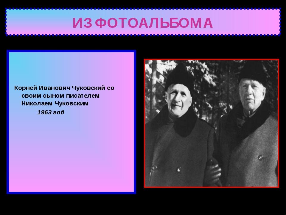 ИЗ ФОТОАЛЬБОМА Корней Иванович Чуковский со своим сыном писателем Николаем Чу...