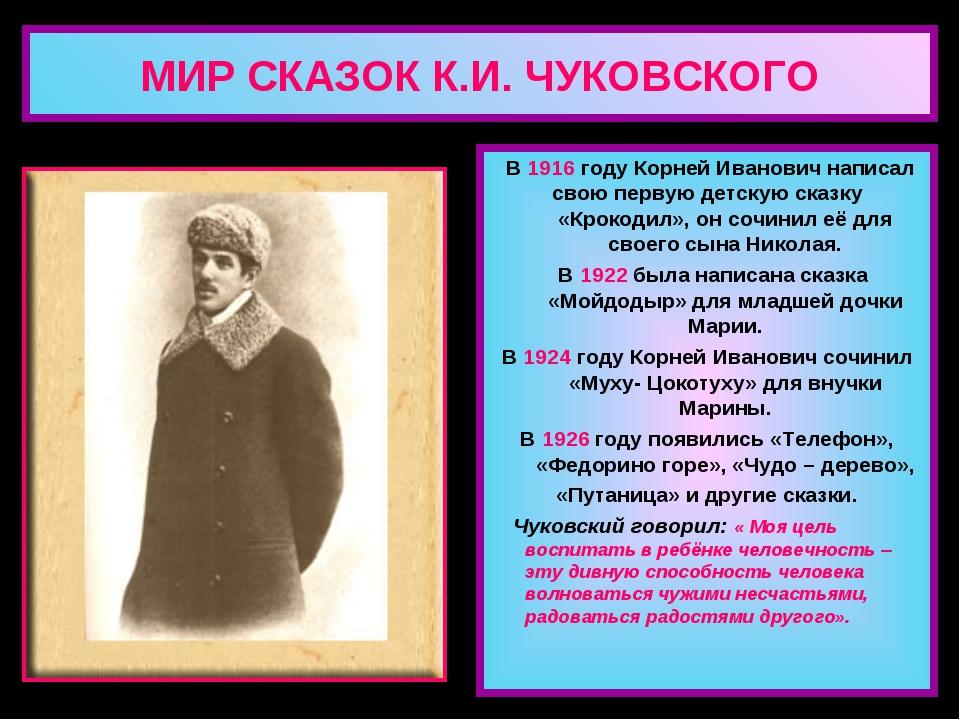 МИР СКАЗОК К.И. ЧУКОВСКОГО В 1916 году Корней Иванович написал свою первую де...