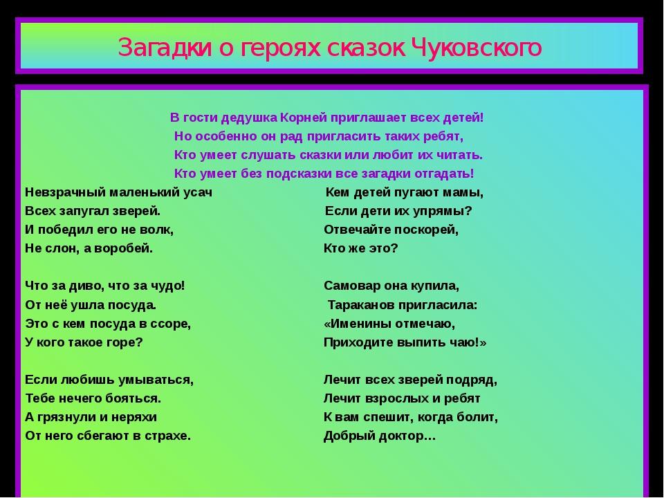 Загадки о героях сказок Чуковского В гости дедушка Корней приглашает всех дет...