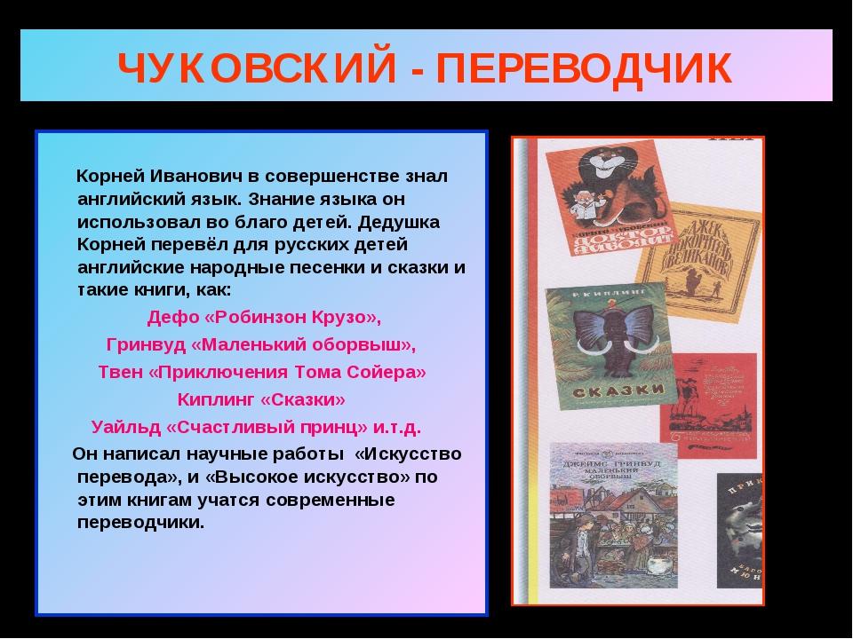 ЧУКОВСКИЙ - ПЕРЕВОДЧИК Корней Иванович в совершенстве знал английский язык. З...