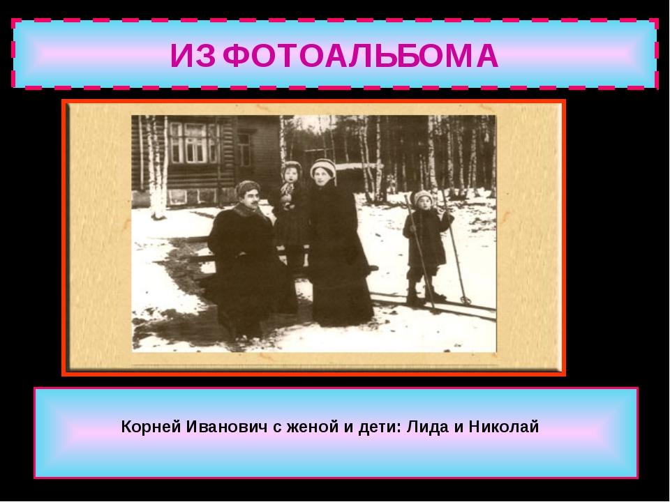 ИЗ ФОТОАЛЬБОМА Корней Иванович с женой и дети: Лида и Николай