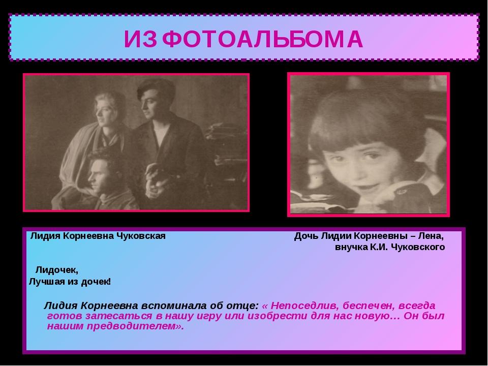 ИЗ ФОТОАЛЬБОМА Лидия Корнеевна Чуковская Дочь Лидии Корнеевны – Лена, внучка...