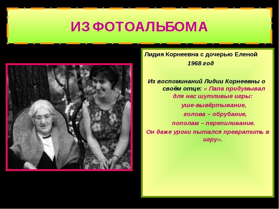 ИЗ ФОТОАЛЬБОМА Лидия Корнеевна с дочерью Еленой 1968 год Из воспоминаний Лиди...