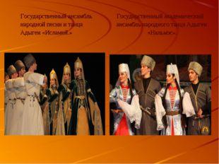 Государственный ансамбль Государственный академический народной песни и танца