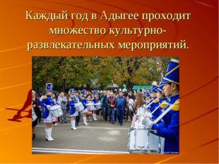 Каждый год в Адыгее проходит множество культурно-развлекательных мероприятий.