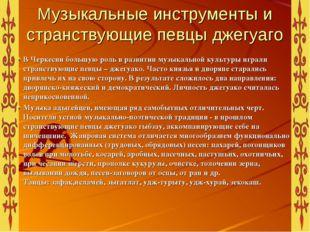 Музыкальные инструменты и странствующие певцы джегуаго В Черкесии большую рол