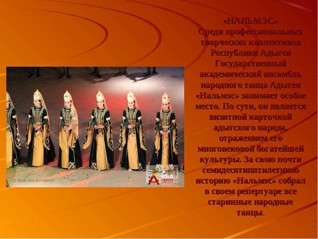 «НАЛЬМЭС» Среди профессиональных творческих коллективов Республики Адыгея Го...