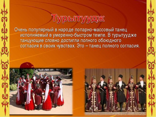 Очень популярный в народе попарно-массовый танец исполняемый в умеренно-быстр...