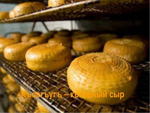 Къоегъугъ – копченый сыр