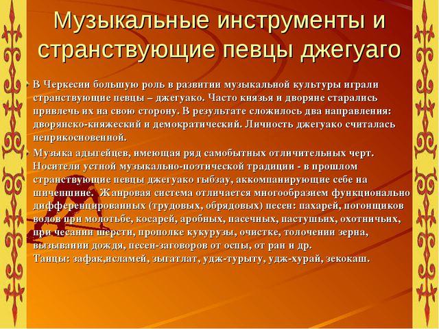 Музыкальные инструменты и странствующие певцы джегуаго В Черкесии большую рол...