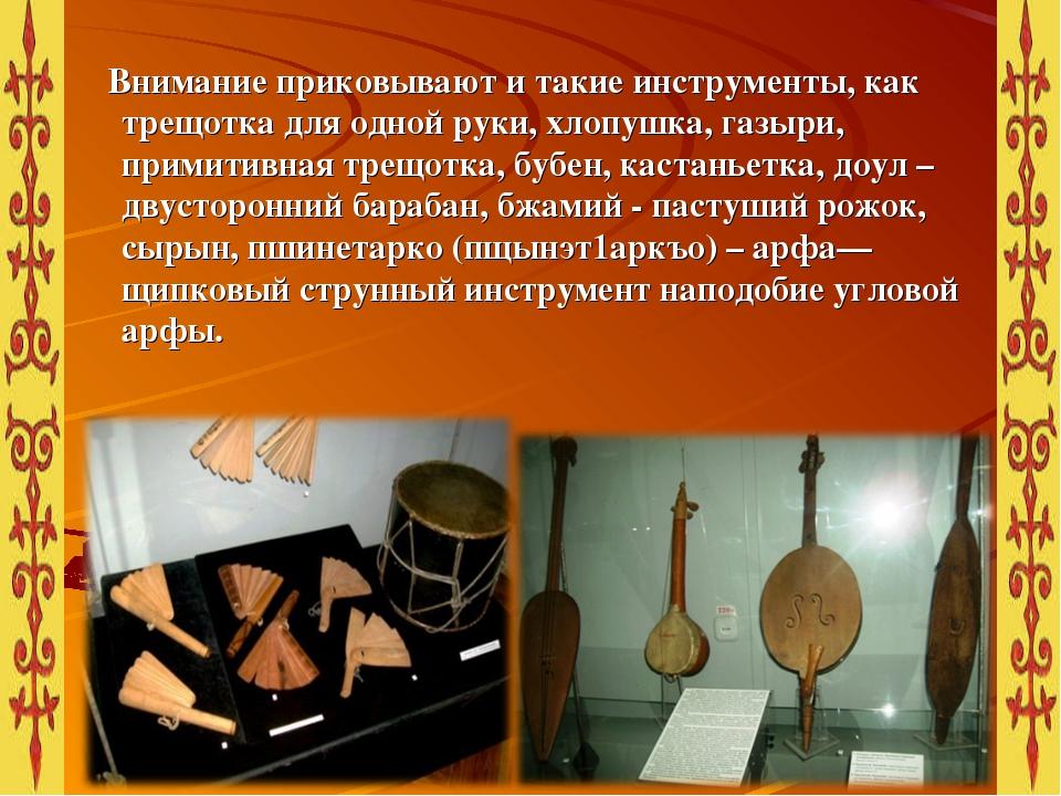 Внимание приковывают и такие инструменты, как трещотка для одной руки, хлопу...