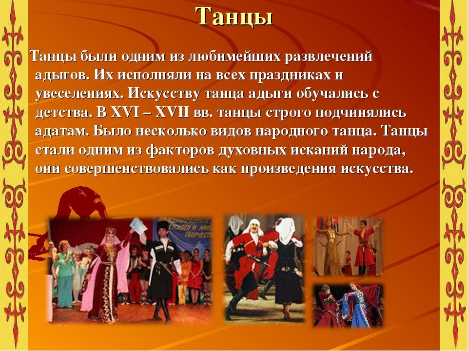 Танцы Танцы были одним из любимейших развлечений адыгов. Их исполняли на всех...