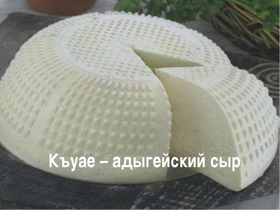 Къуае – адыгейский сыр