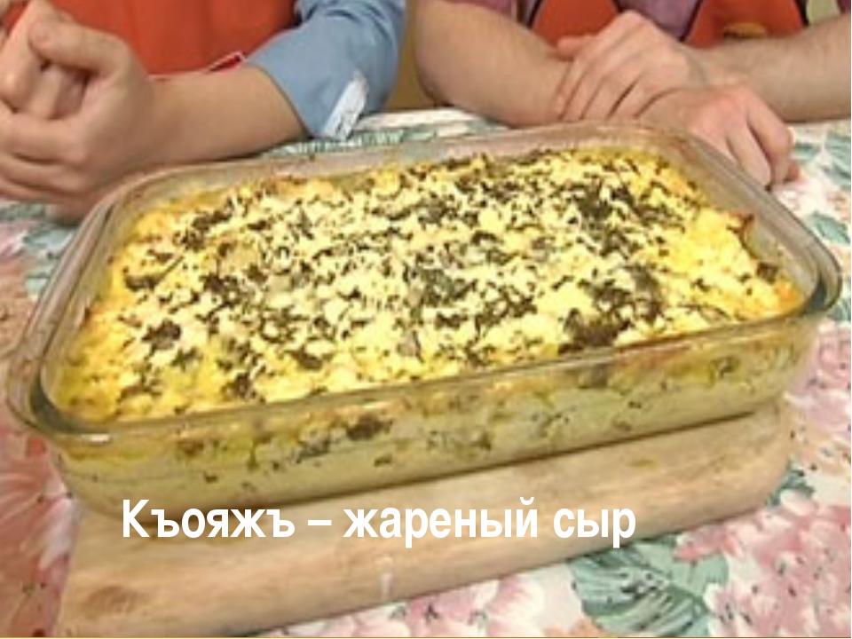 Къояжъ – жареный сыр