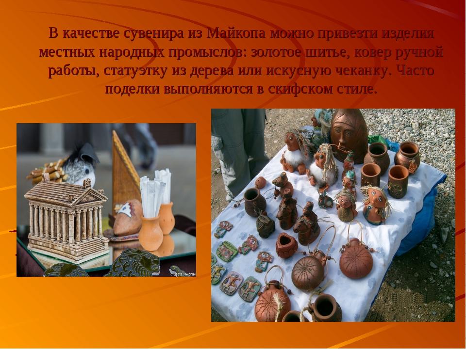 В качестве сувенира из Майкопа можно привезти изделия местных народных промыс...