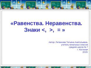 Автор: Литвинова Татьяна Анатольевна, учитель начальных классов средняя школа