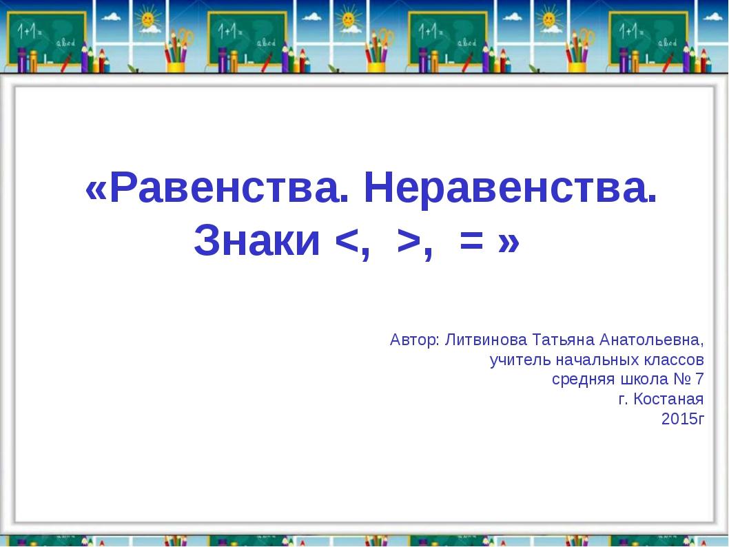 Автор: Литвинова Татьяна Анатольевна, учитель начальных классов средняя школа...